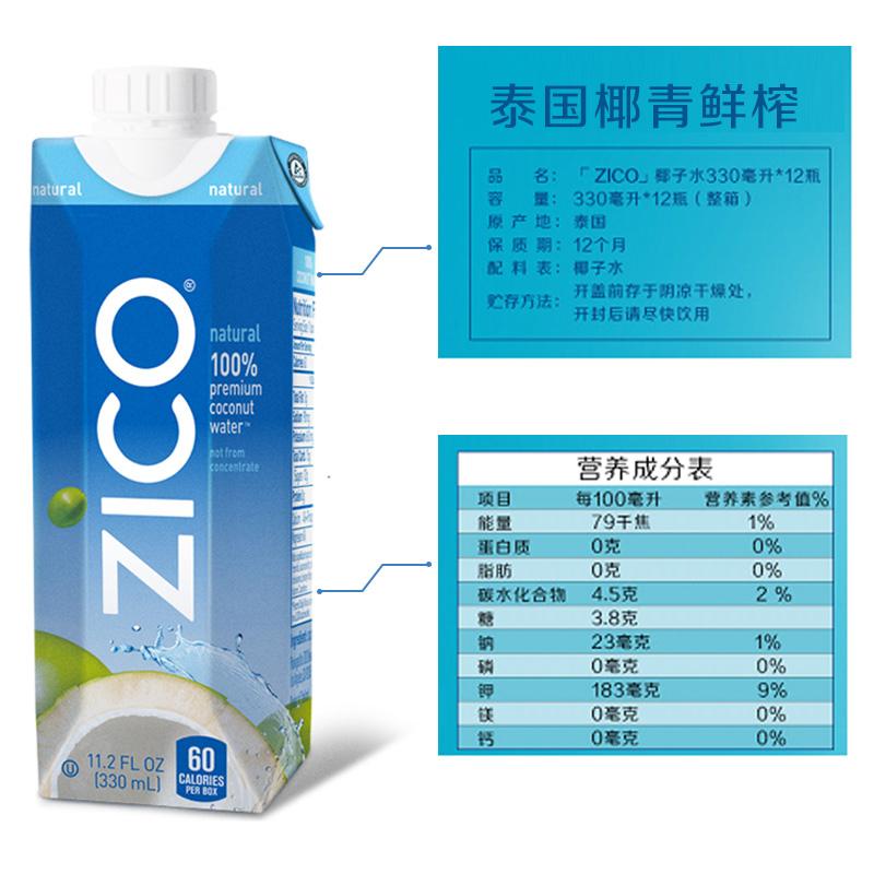 包邮可口可乐泰国ZICO椰子汁椰子水整箱进口饮料鲜榨果汁330ml*12