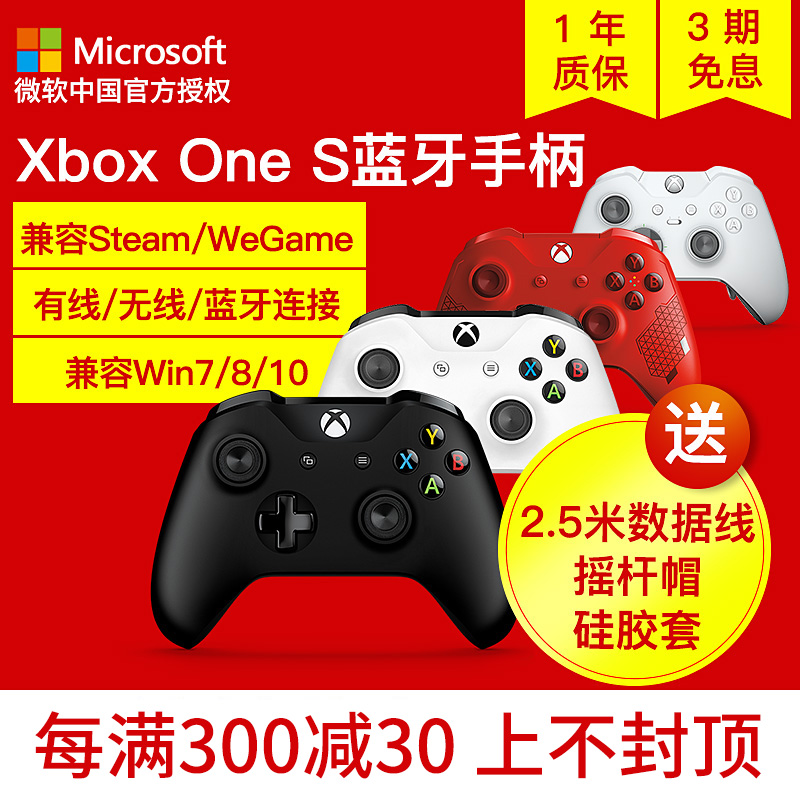 微軟 XBOX ONE手柄 精英遊戲手柄PC One s藍芽手柄Xbox One S手柄steam 全面戰爭 只狼 PC電腦有線無線 NBA