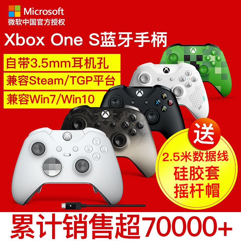 微软Xbox One S手柄 新款游戏手柄 蓝牙手柄Xbox one手柄