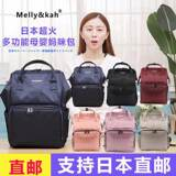 Japan Mummy bag mother bag large capacity multi-purpose shoulder bag waterproof travel Baoma fashion go back