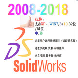 SW SolidWorks software 2018/2017/2016/2014/2012 material installation package installation service