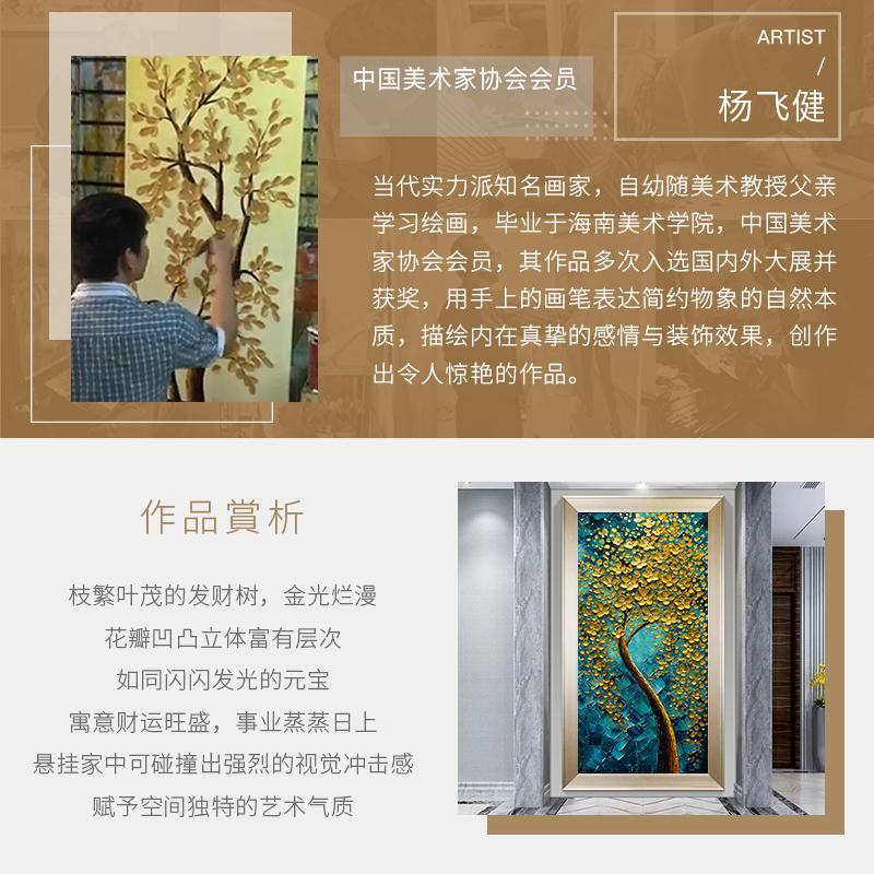现代简约手绘玄关装饰画竖版客厅走廊过道浮雕油画发财树壁画挂画