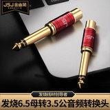 JSJ Golden Triangle 6.5 Turn Lotus Mother Adapter Mixer Audio Converter Adapter 6.5 Revolution RCA