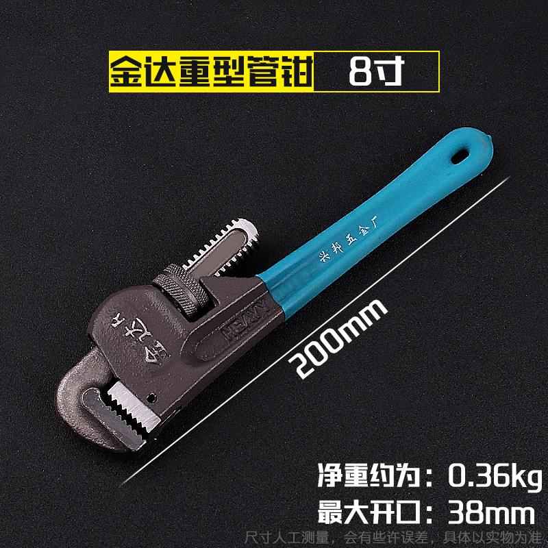 工业级重型金达管子钳水管钳 8寸10寸12寸14寸18寸24寸36寸48寸