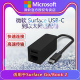 Microsoft / Microsoft Surface Pro go Ethernet adapter usb type-c to RJ45