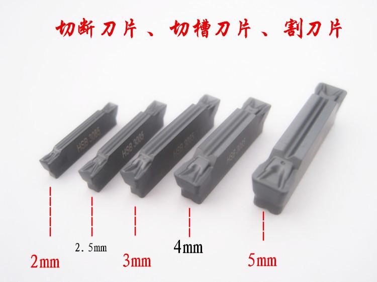 数控切槽刀片 切断车刀片 割刀片切刀片2mm 2.5mm 3mm 4mm 5mm