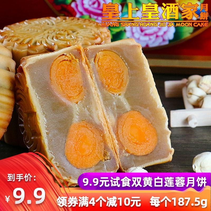 蛋黄月饼双黄白莲蓉广州皇上皇酒家广式红豆馅金腿五仁散装多口味