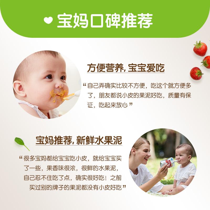 小皮欧洲原装进口黑莓椰子草莓香蕉苹果泥100g 宝宝辅食水果泥