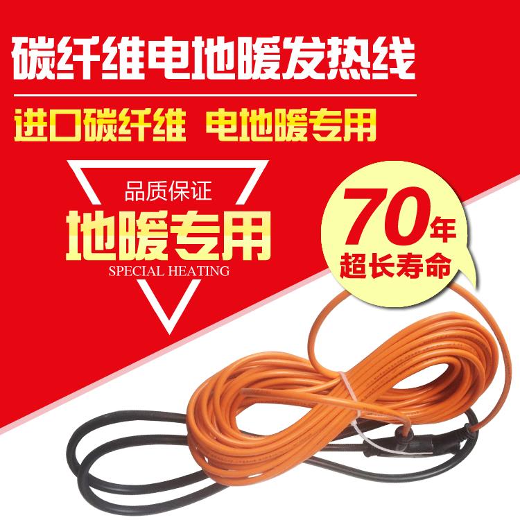 电地暖碳纤维发热线电暖系统电地热发热电缆经济型地暖家用地暖线