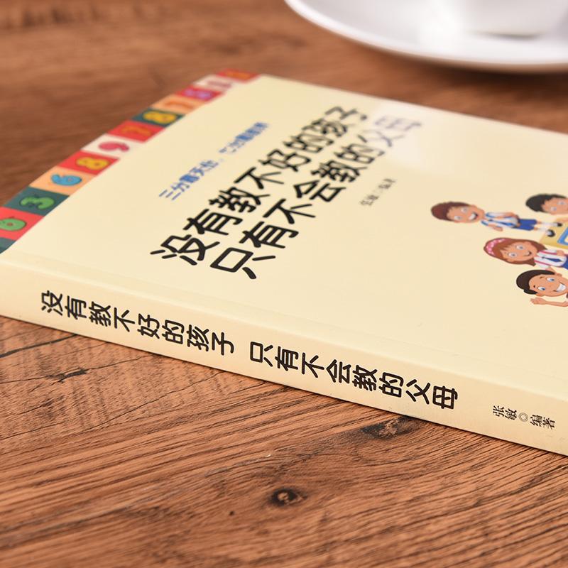 岁父母必读书籍 6 3 育儿书籍 家庭教育孩子 儿童心理学教育家长版好亲子家教类书籍 父母 孩子只有不会教 没有教不好 正版包邮
