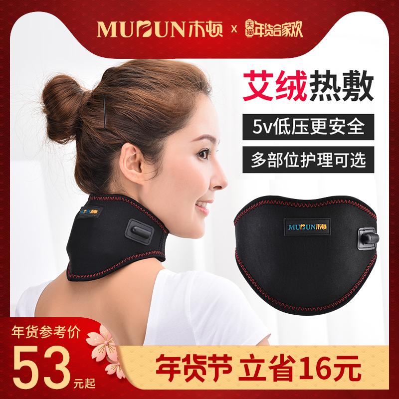 木頓電熱艾灸護頸帶加熱發熱男女士頸椎頸部熱敷保暖按摩護頸頸托