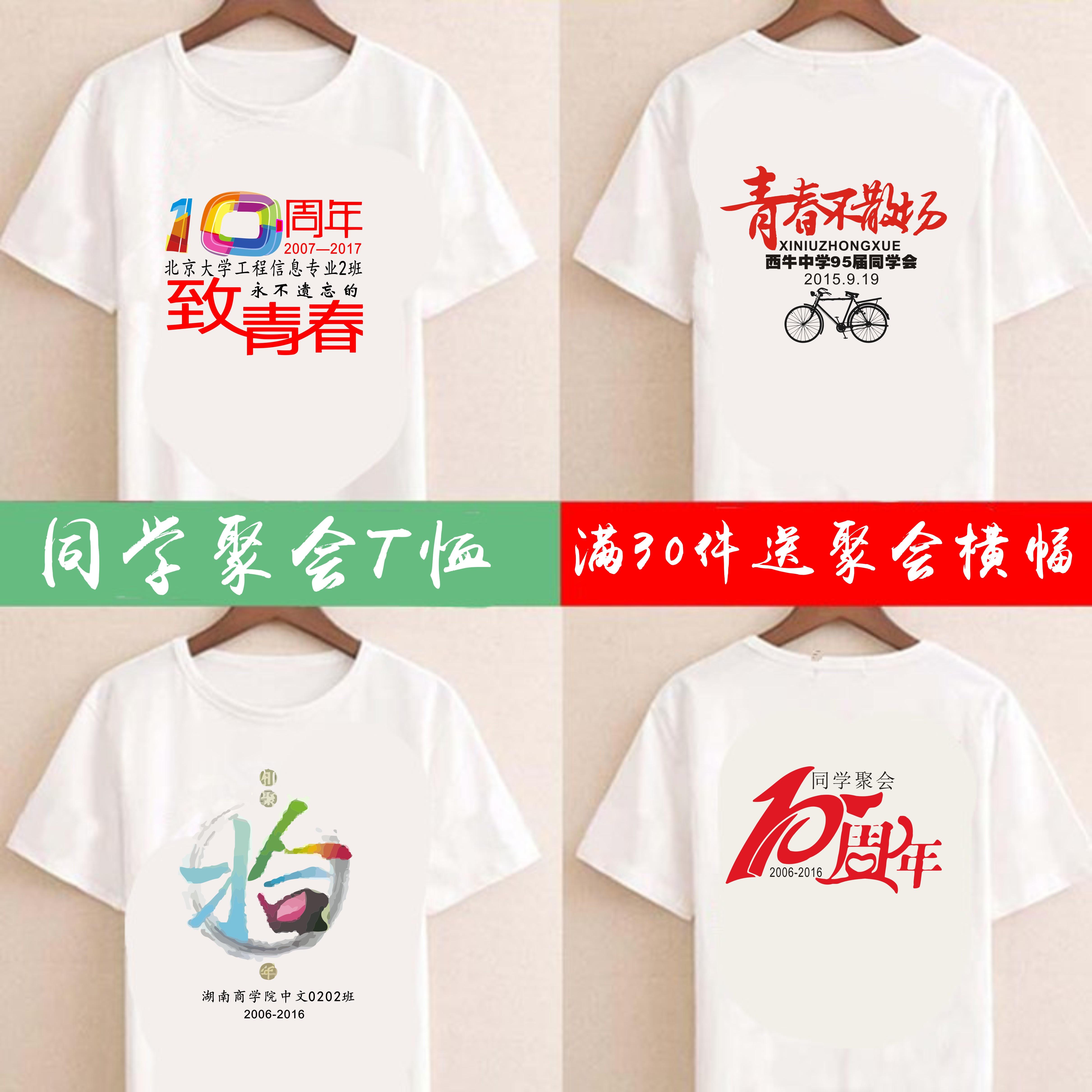 30周年同学聚会t恤定制班服短袖毕业十年10年20纪念文化衫衣服装