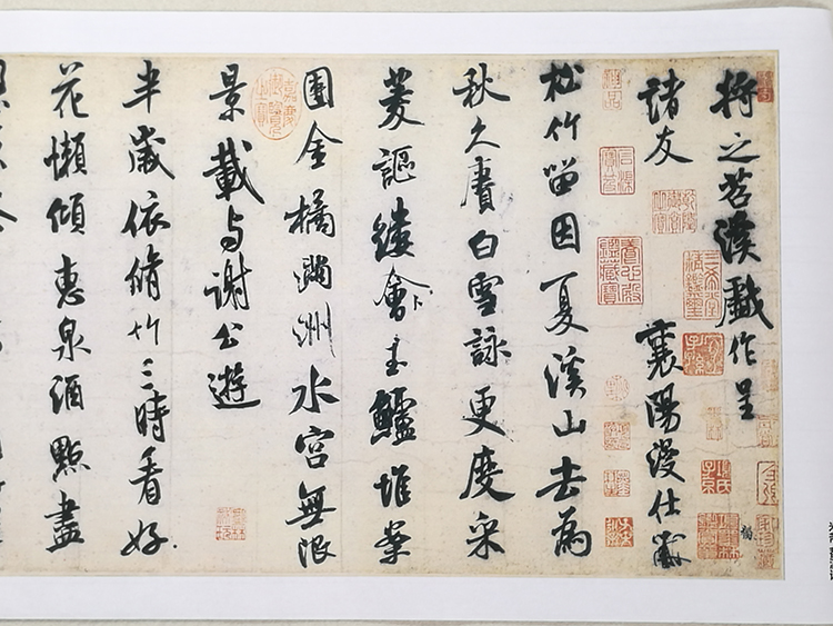 1:1米芾行书苕溪诗帖名家真迹艺术微喷古代书法复制品31*188cm