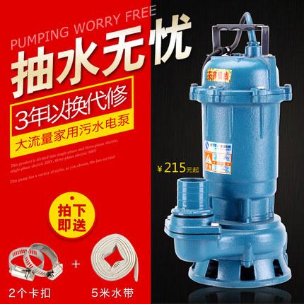 上海人民潜水泵家用抽水机220V污水泵化粪池排污泵单相吸水农用
