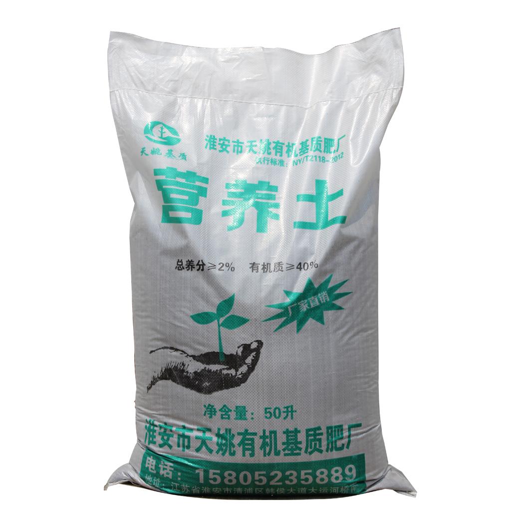 通用有机土养花种花土营养土大包多肉土花卉肥料盆栽种植绿萝土壤