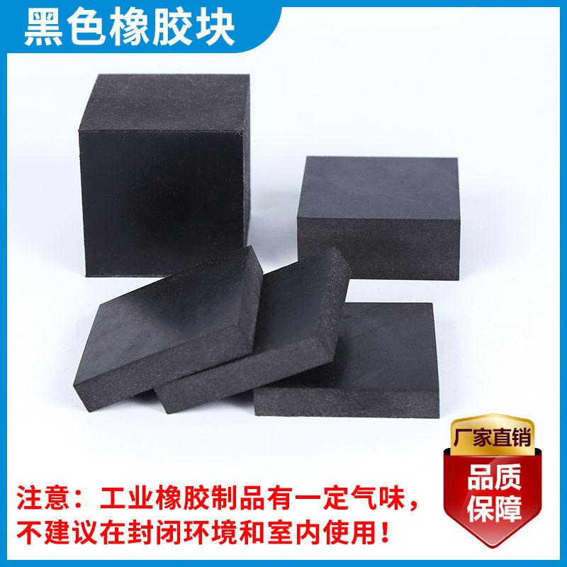 橡胶防震垫加厚胶垫减震垫橡胶块缓冲垫工业橡胶垫块橡胶方块垫板