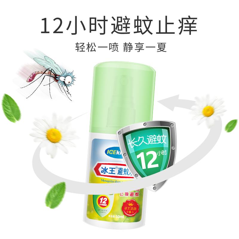 冰王避蚊乐驱蚊止痒花露水蚊不叮儿童便携式防蚊驱蚊水喷雾清香型