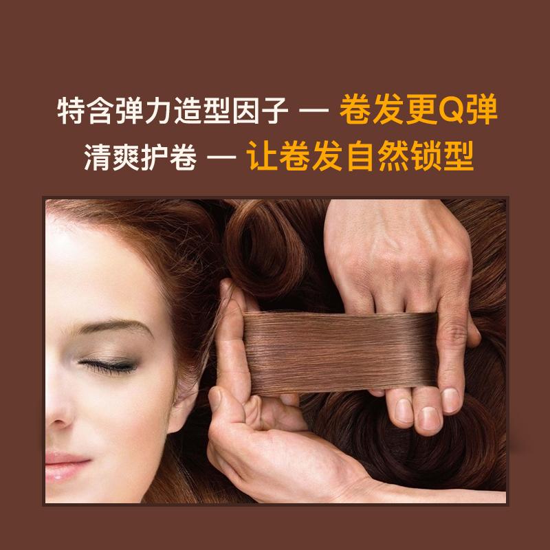 迪彩弹力素女卷发专用护发保湿定型精华素男头发理发店美发持久女优惠券