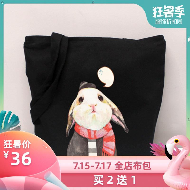 墨跡布包思考的兔子卡通韓版帆布袋 個性文藝女日系單肩斜挎布包