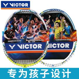 胜利儿童羽毛球拍3-5-12岁小孩小学生初学者训练专用单只专业女童
