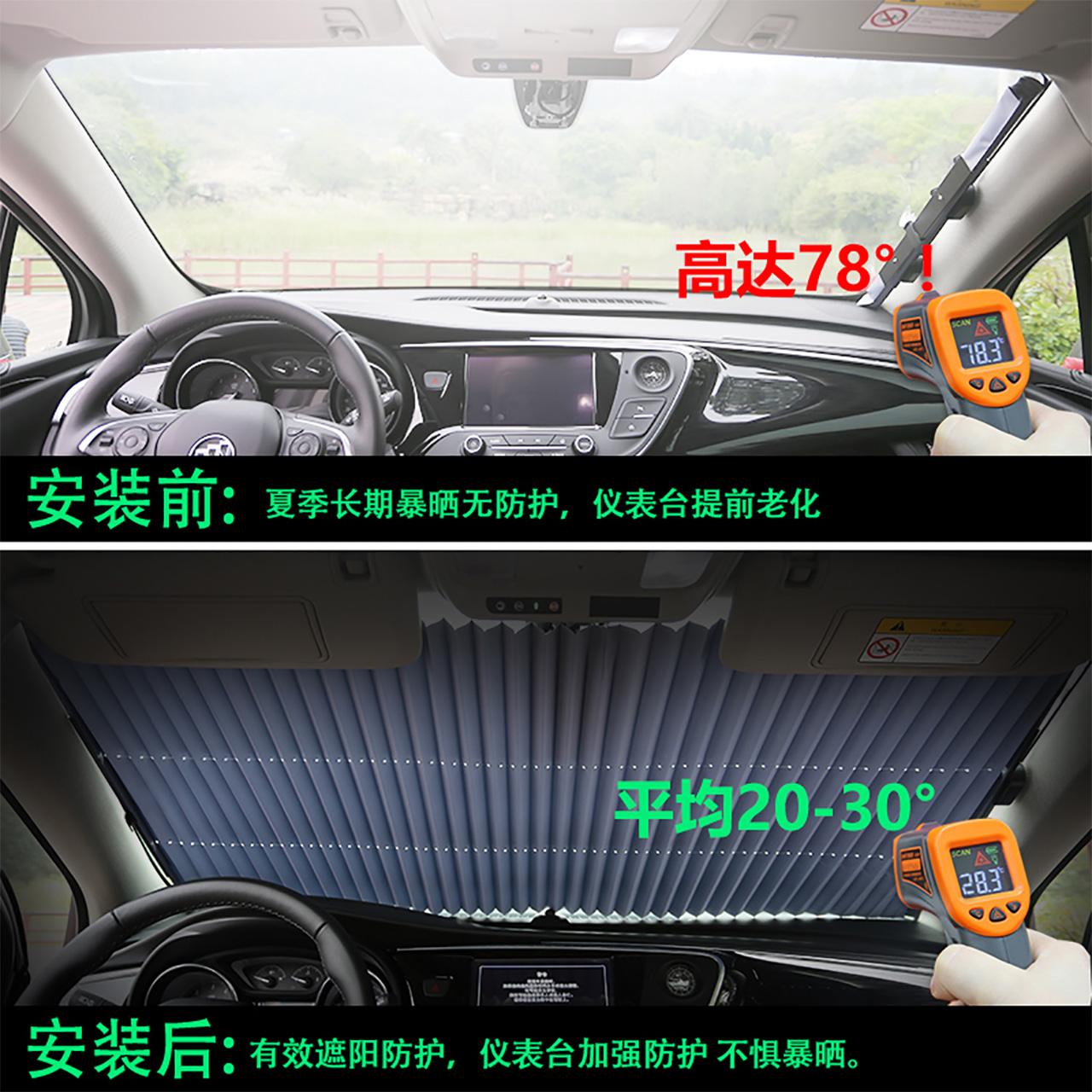 汽车遮阳帘防晒隔热遮阳挡自动伸缩遮光前档风玻璃窗帘车用遮阳板