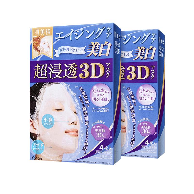 【日本进口】肌美精3d立体超浸透补水面膜套装2盒  蓝色美白官方