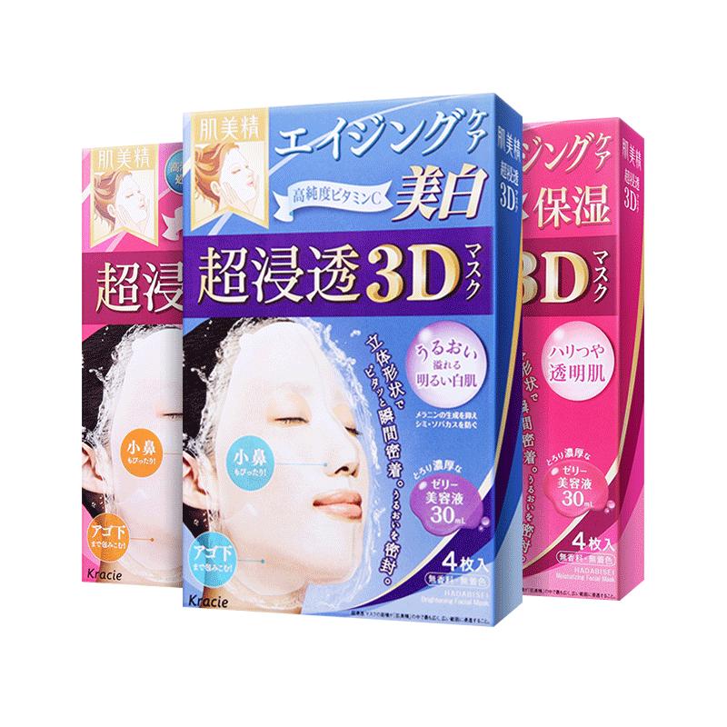 【日本进口】肌美精3D立体超浸透补水美白面膜3盒(蓝1+粉2) 官