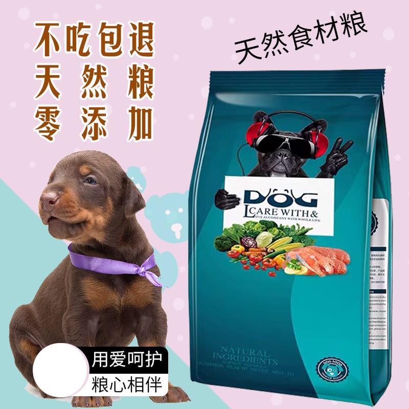 伯莱米狗粮20斤10kg泰迪金毛哈士奇萨摩耶中小型幼犬成犬狗粮包邮优惠券