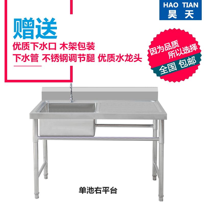 包邮商用单星斗带操作台不锈钢单眼水槽带平台洗菜盆洗碗池带支架