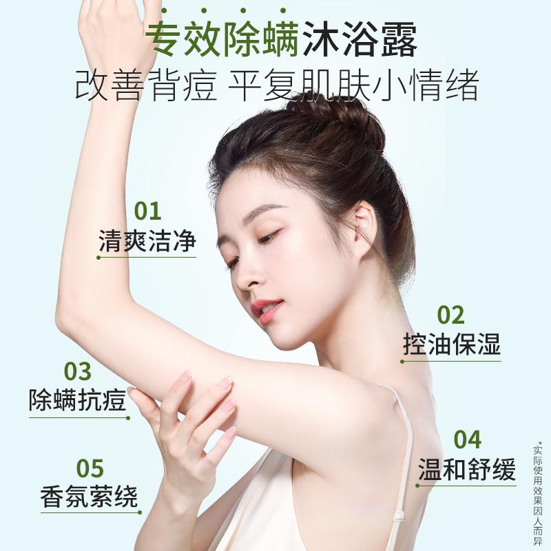 氨基酸海盐沐浴露持久留香男女香水型除螨祛痘去鸡皮肤疙瘩沫乳液