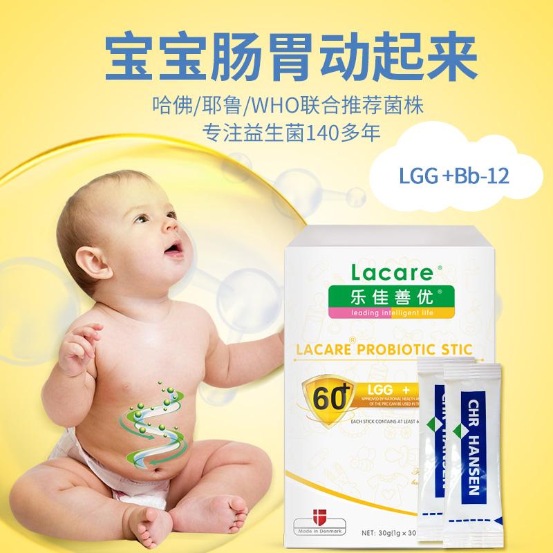 乐佳善优婴幼儿宝宝益生菌粉丹麦原装进口儿童30袋装买4赠1