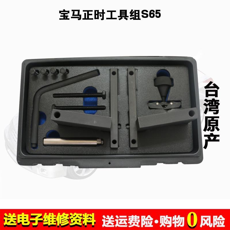 台湾BMW宝马S65发动机正时工具 宝马M3 宝马正时专用工具