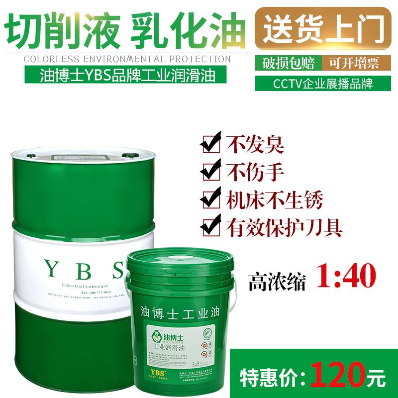 全合成绿色切削液水溶性铝镁合金研磨磨削不锈钢防锈冷却微乳化油