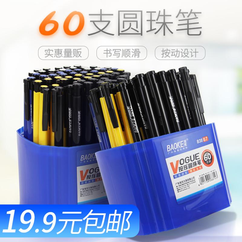 宝克圆珠笔按压式原子笔女学生用油笔蓝红笔黑色四色一笔多色批发可爱创意韩国文具中油笔0.7mm笔芯按动式