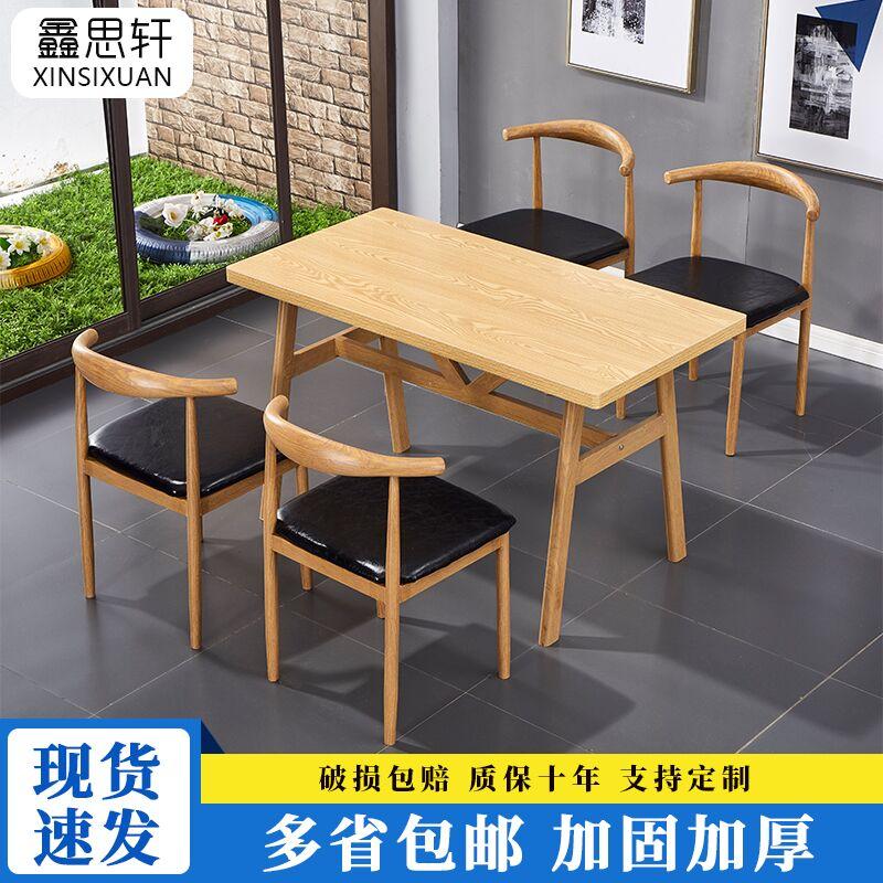 饮饭店咖啡厅桌椅组合