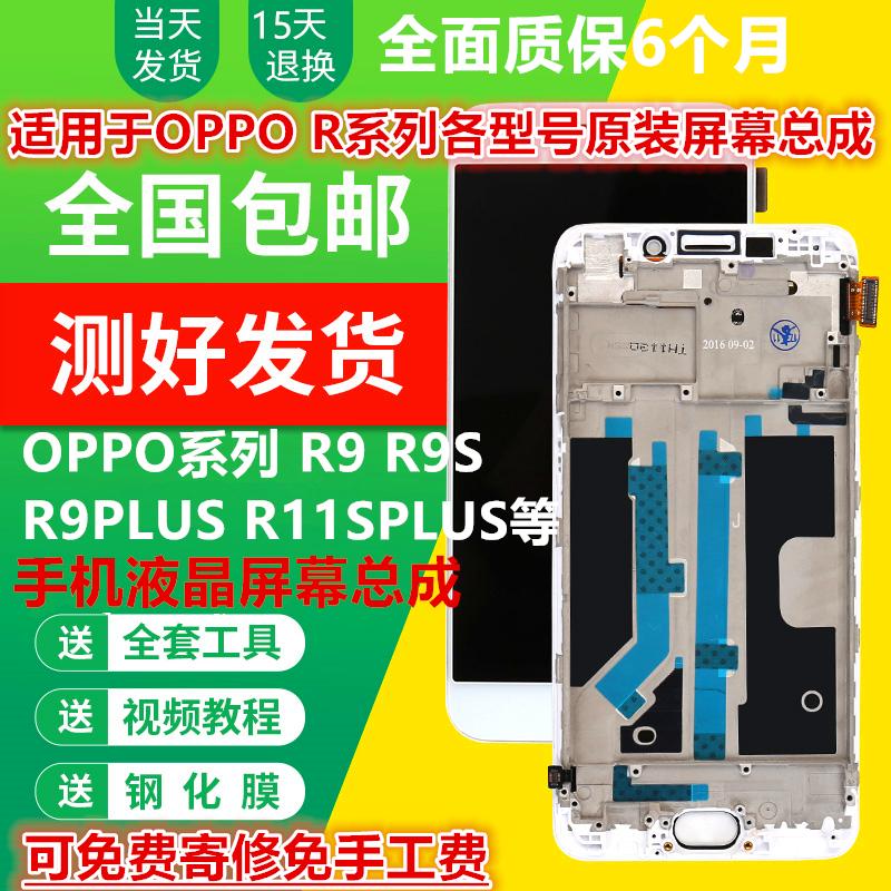 適用OPPOR9SR9SplusAtmR11Spluskt螢幕總成換寄維修手機內外原裝