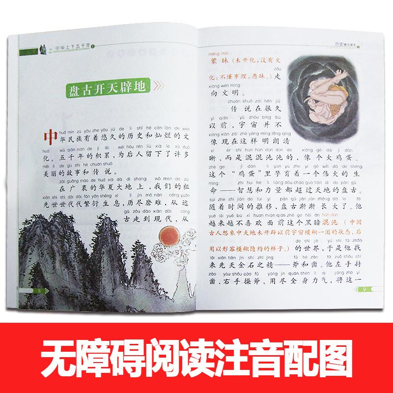 畅销书排行榜2017书籍正版全套儿童历史中国