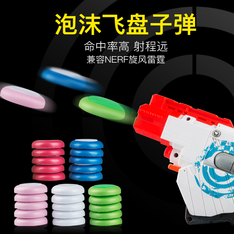 EVA飛碟子彈 泡沫飛盤子彈  多色可選 適用nerf旋風雷霆