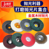 Drawing polished piece angle grinding wheel polished stainless steel metal timber flap wheel angle grinder polishing pad woodworking