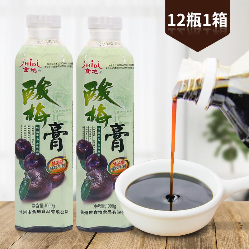 食地浓缩酸梅膏商用1000g 瓶装冲饮饮料酸梅汤家用自制乌梅汁