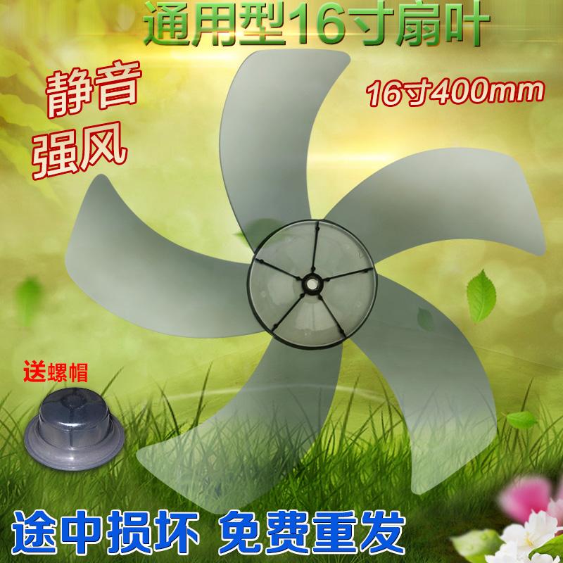 16寸/400mm加厚透明五葉風扇葉/風扇片/落地扇葉子5葉風葉/風扇葉