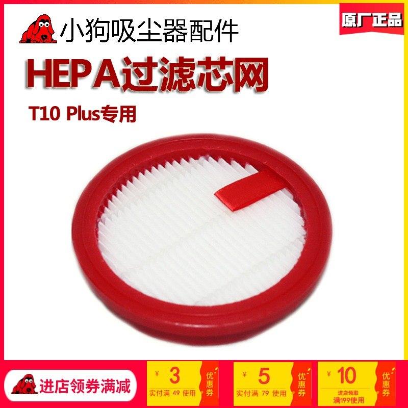 小狗無線吸塵器配件 微織棉濾網 T10 Plus專用進風濾芯
