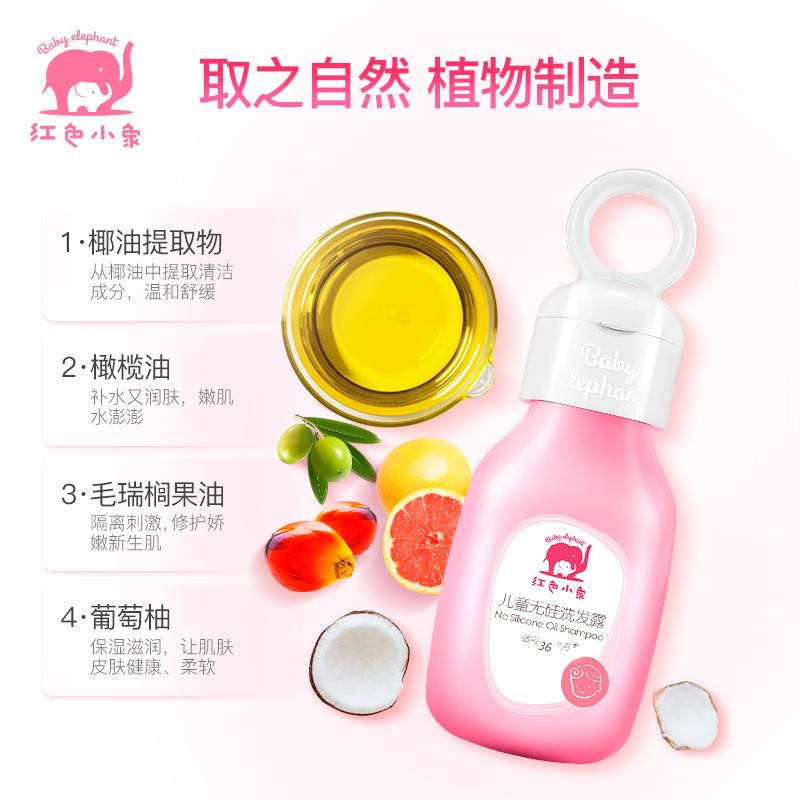 红色小象 儿童盈护洗发露 99ml  温和滋润无泪配方 宝宝洗发水