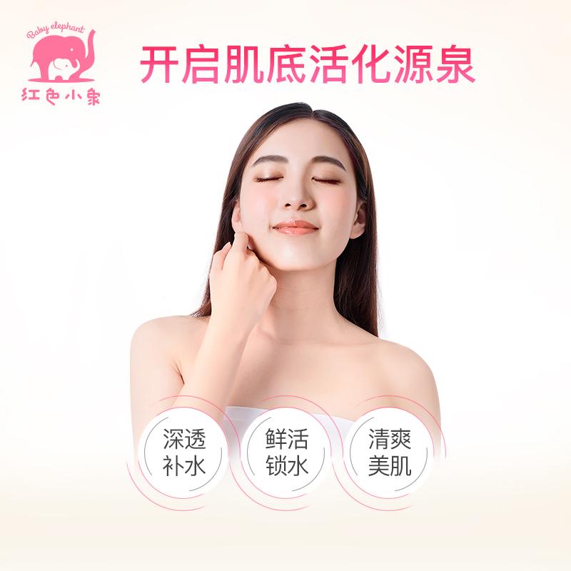 红色小象孕妇柔肤水纯补水怀孕期专用天然护肤化妆品护肤品保湿水