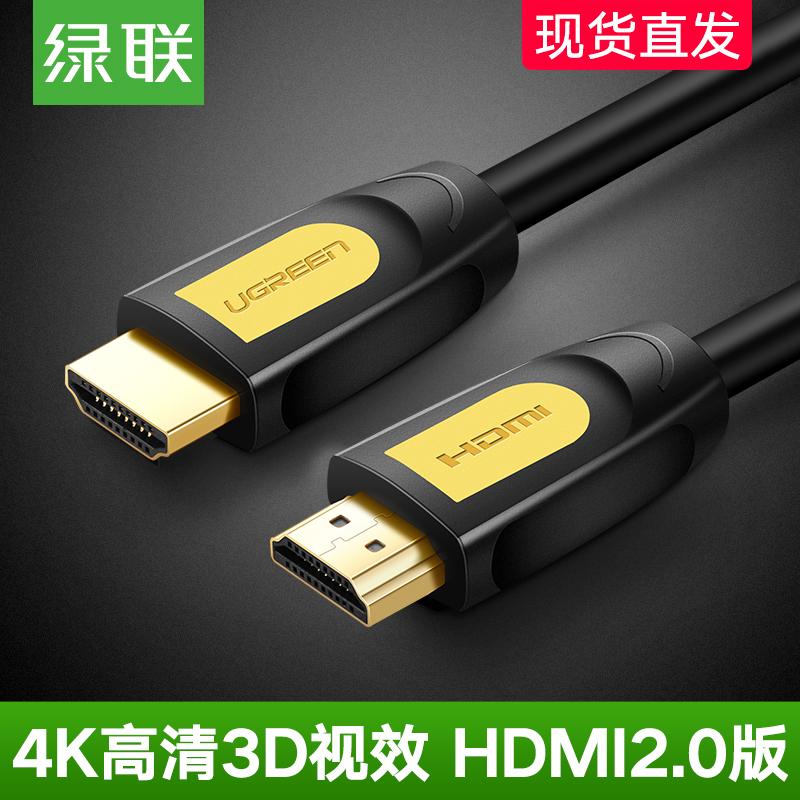綠聯hdmi線hdmi高清線4K電視投影機頂盒PS4電腦連接線加長20米30m延長2.0音視頻線10信號15大屏顯示器40米50m