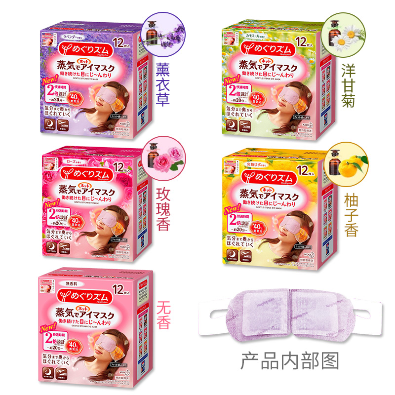 日本花王/KAO 热敷蒸汽眼罩 睡眠遮光一次性发热贴12片装新款眼罩