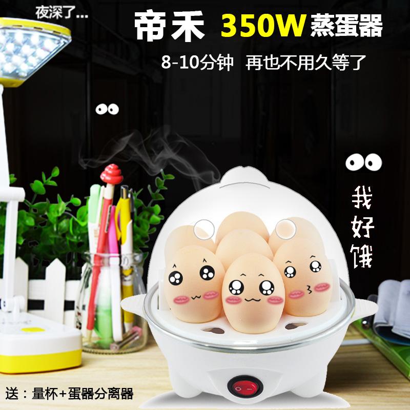 多功能小型家用煮蛋器自動斷電蒸蛋器煮蛋機不鏽鋼發熱盤煮蛋器