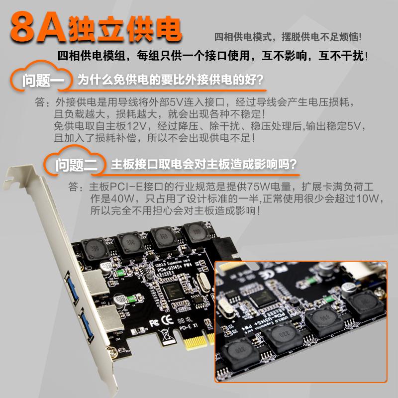 SSU 台式机电脑USB3.0扩展卡pci-e转usb3.0扩展卡带前置20PIN接口