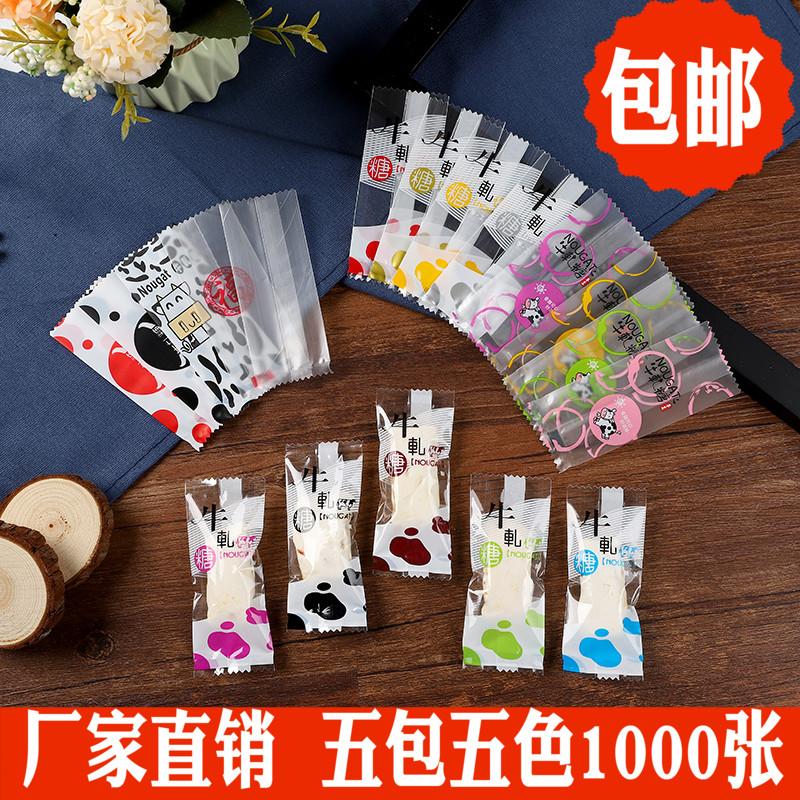 牛軋糖包裝紙烘焙機封糖果袋糖紙牛軋糖包裝袋包裝盒