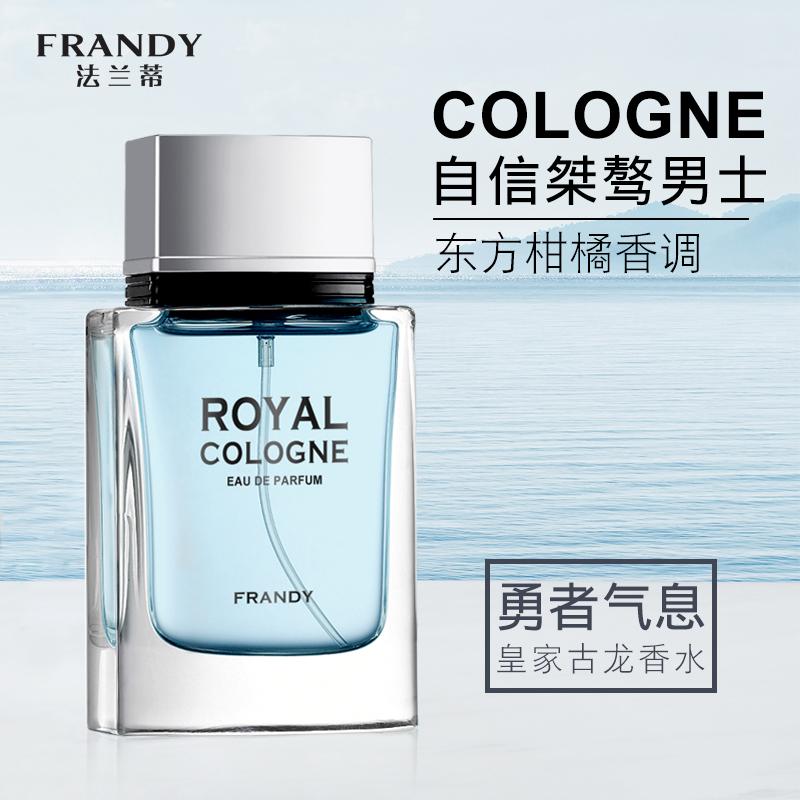 法兰蒂皇家古龙男士香水持久淡香网红香水男人味自然勾引法国香水